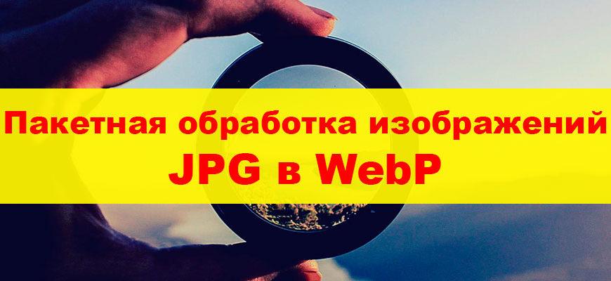 как изменить размер и разрешение фото jpg в webp