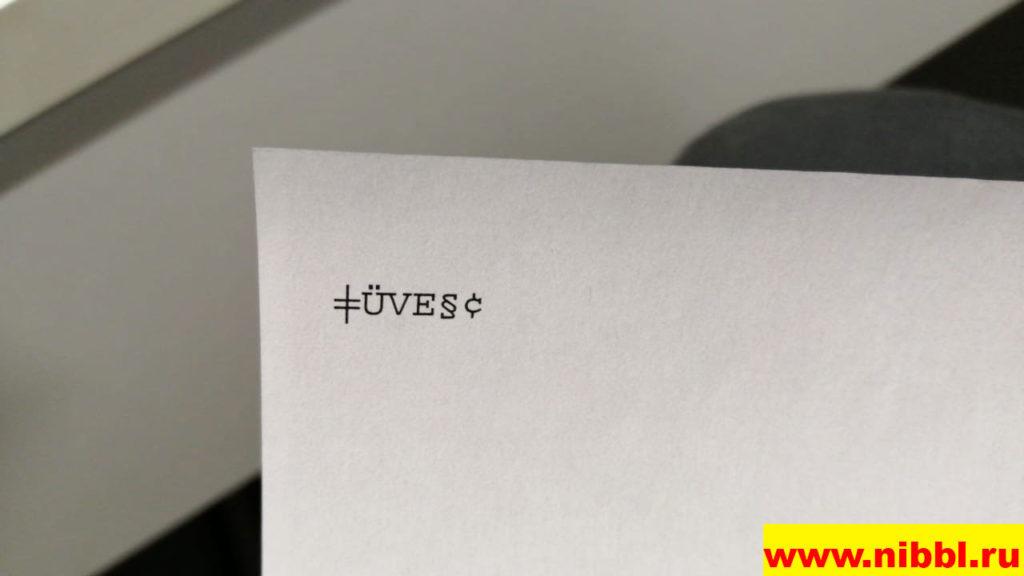 иероглифы при печати