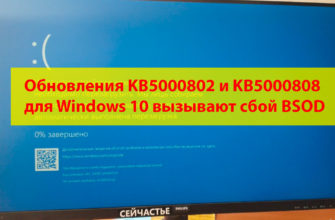 синий экран Windows 10 BSOD KB5000802 и KB5000808