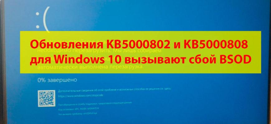 синий экран Windows 10 BSOD KB5000802 и KB5000808