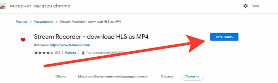 Расширение для скачивания видео Stream Recorder - download HLS as MP4