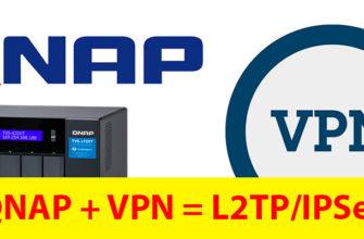настройка VPN на Qnap