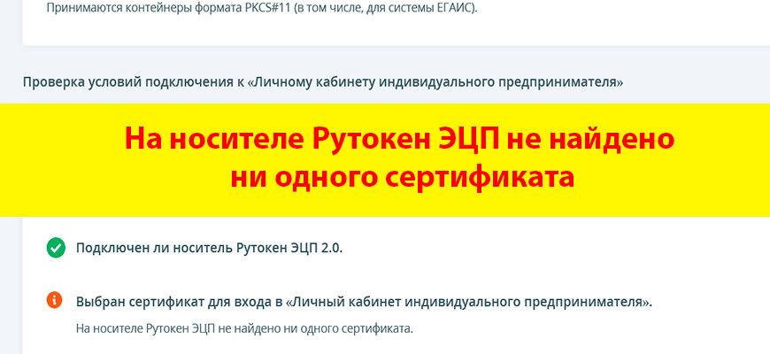 На носителе Рутокен ЭЦП не найдено ни одного сертификата.
