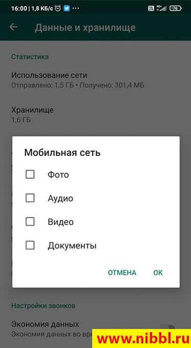 whatsapp отключаем автосохранение фото и видео мобильных данных