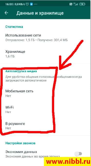 отключаем автосохранение whatsapp фото