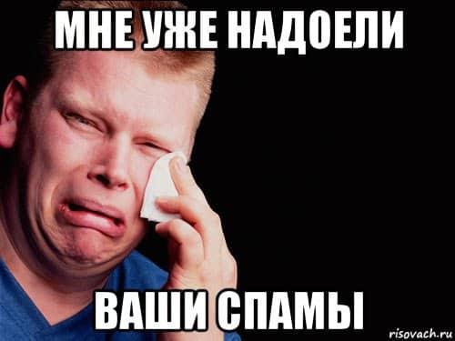 whatsapp хватит спамить
