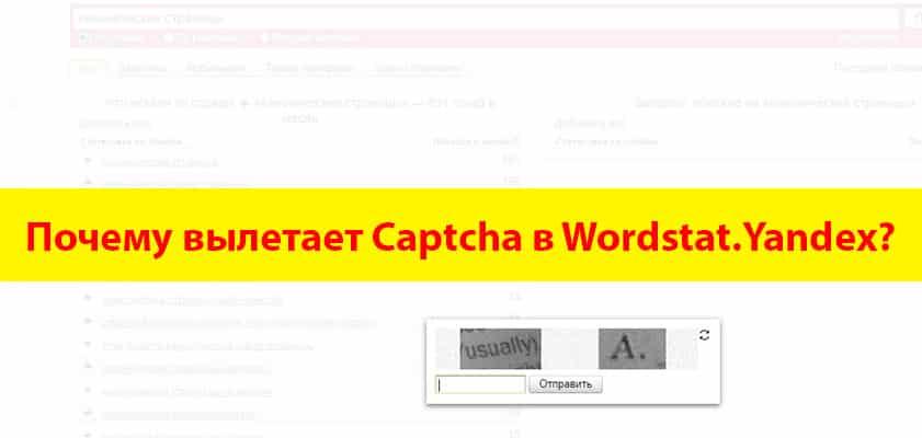 wordstat yandex вылетает captcha