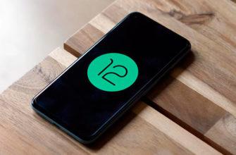 Как установить Android 12 на телефон