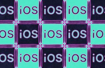 Вышла новая версия iOS 14.6