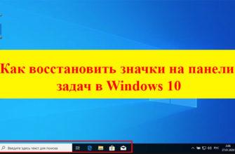 Как восстановить значки на панели задач в Windows 10