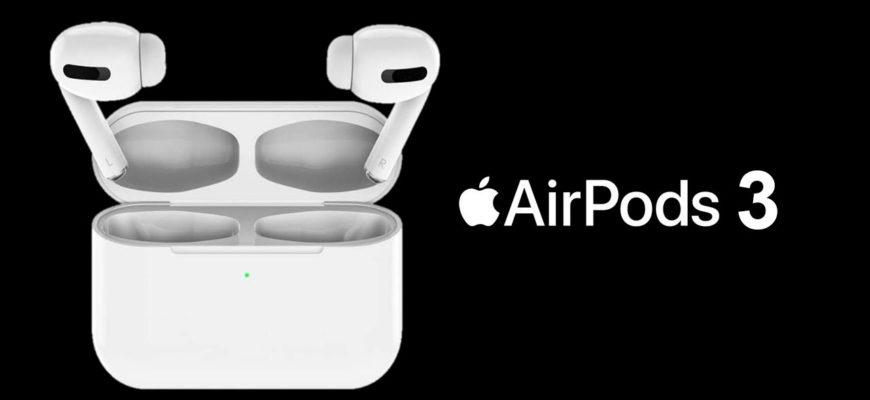обзор AirPods 3