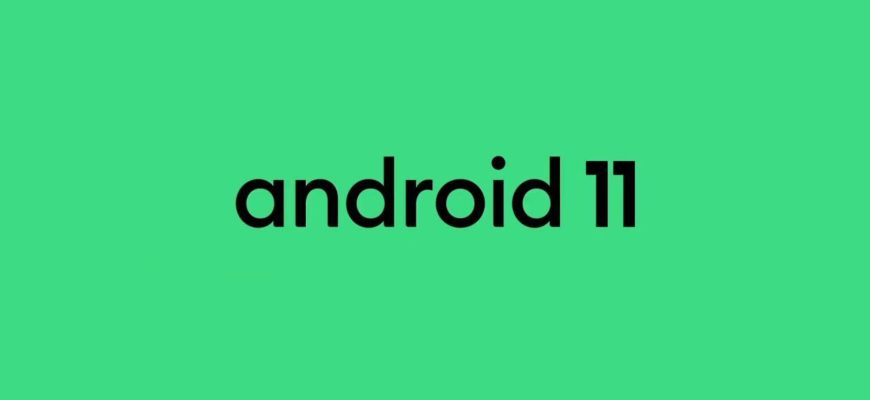 вышел android 11