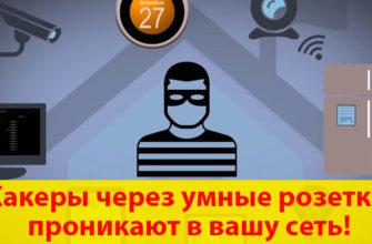 хакеры через умные розетки проникают в вашу сеть