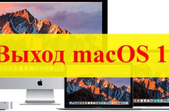 выход macOS 12 что нового и когда выйдет?