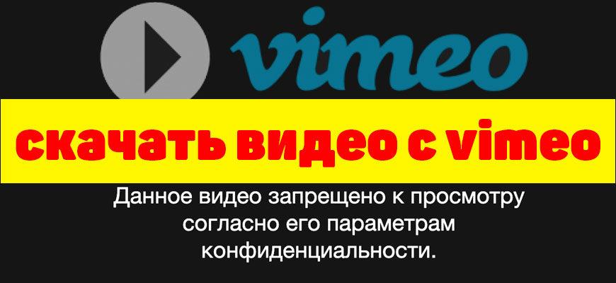 Как скачать видео с Vimeo бесплатно