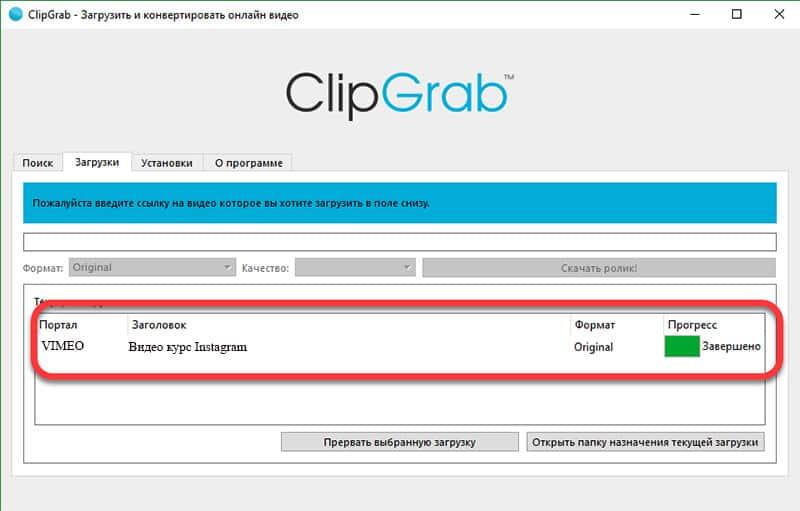 скачать видео vimeo с помощью программы ClipGrab