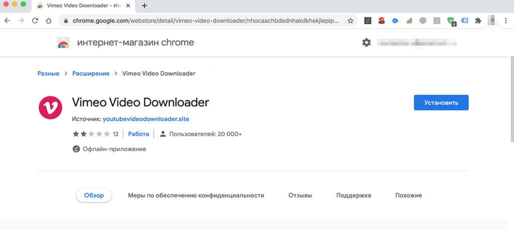 Скачать Vimeo через плагин для браузера