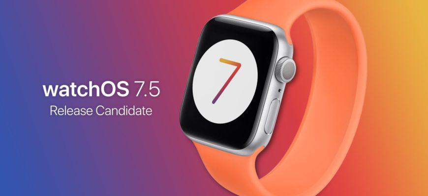 Apple watchOS 7.5 RC с расширенной поддержкой ЭКГ