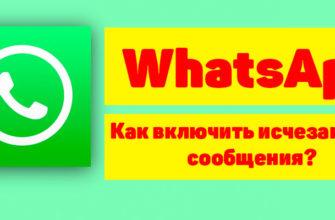 whatsapp исчезающие сообщения