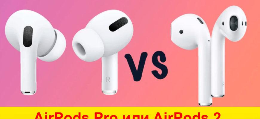 что лучше купить AirPods Pro против AirPods 2
