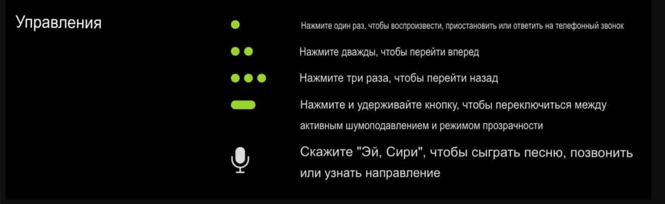 управление Apple AirPods 2
