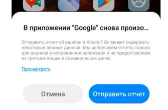 В приложении Google снова произошел сбой
