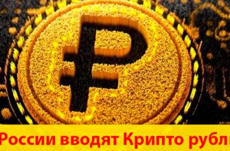 в россии вводят крипто рубль