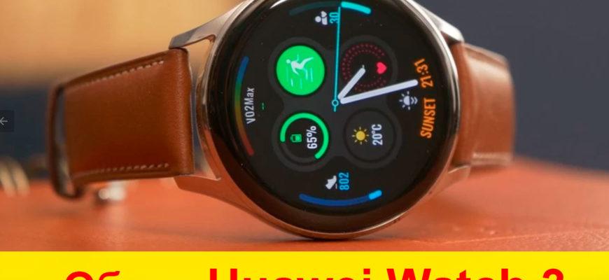 обзор Huawei Watch 3