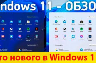 Обзор windows 11 с отзывами, картинками и видео