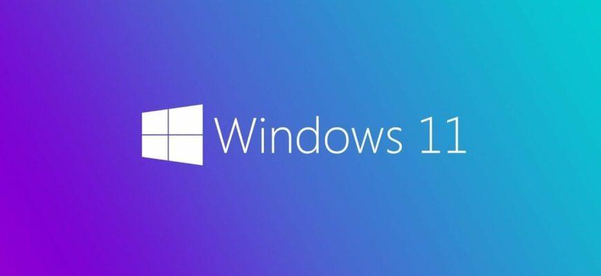 Windows 11 будет получать моментальное обновление для процессоров Intel онлайн