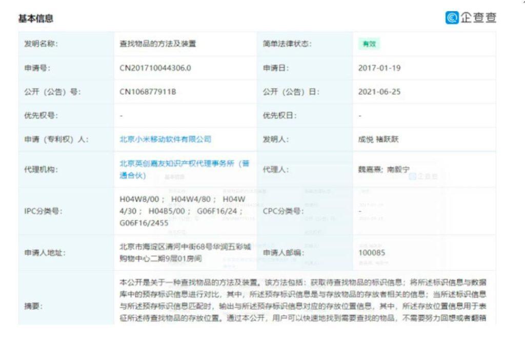 Xiaomi разрабатывает аналог Apple AirTag