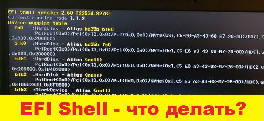EFI Shell при загрузки компьютер