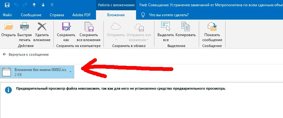 вложение без изменений 000*.ics