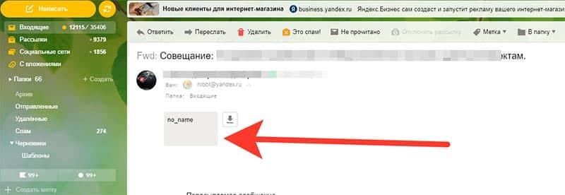 no_name пришло на почту как вложение