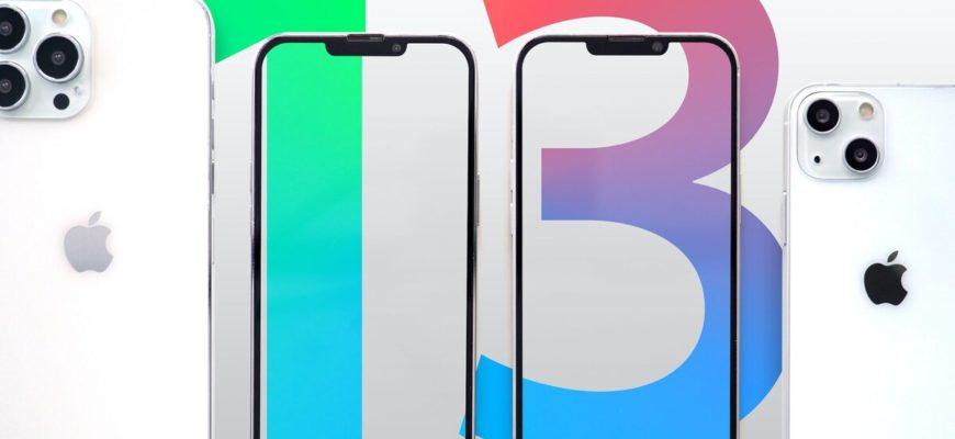 Дата выхода iPhone 13 будет 14 сентября 2021 года!