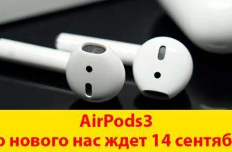 airpods3 что нового будет 14 сентября