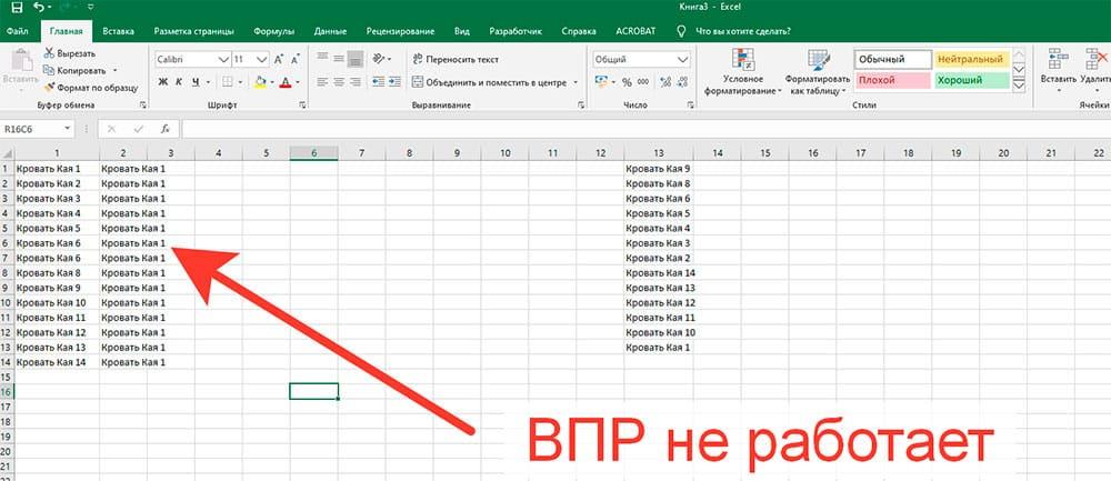 Почему не работает формула ВПР (VLOOKUP) в Excel