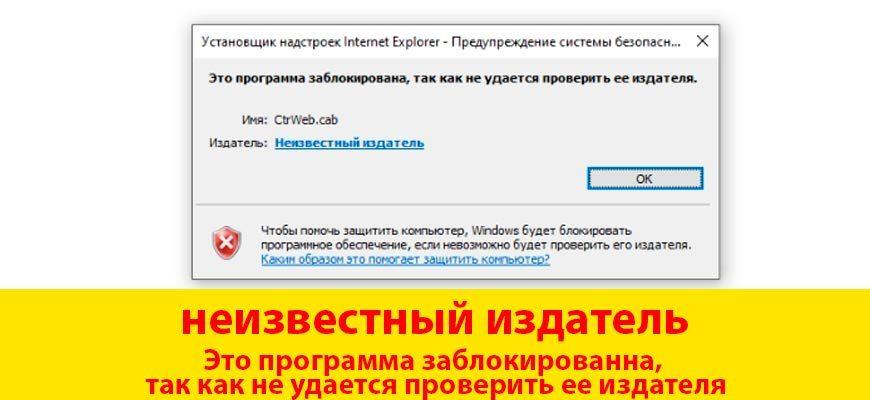 эта программа заблокирована, так как не удается проверить ее издателя.