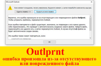 Ошибка Outlprnt - сбой при печати из Microsoft Outlook.
