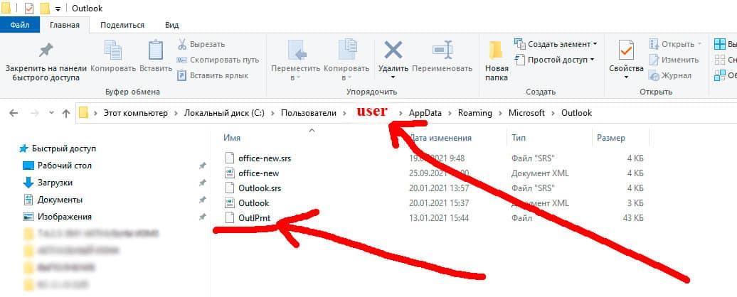 ошибка произошла из-за отсутствующего или поврежденного файла outlprnt