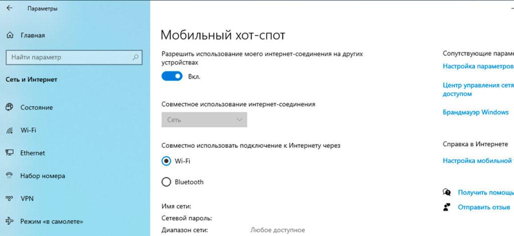 мобильный хот спот windows 10 не работает