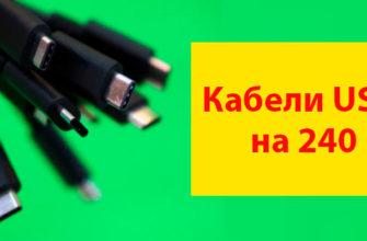 Кабели USB-C для быстрой зарядки 240 Вт