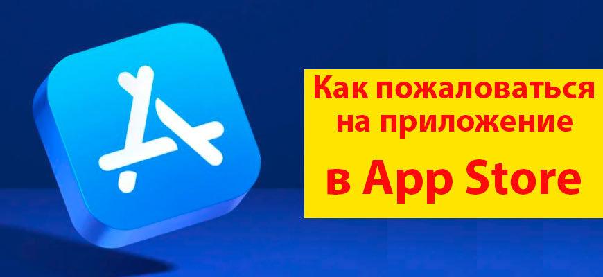 Как пожаловаться на приложение в app store