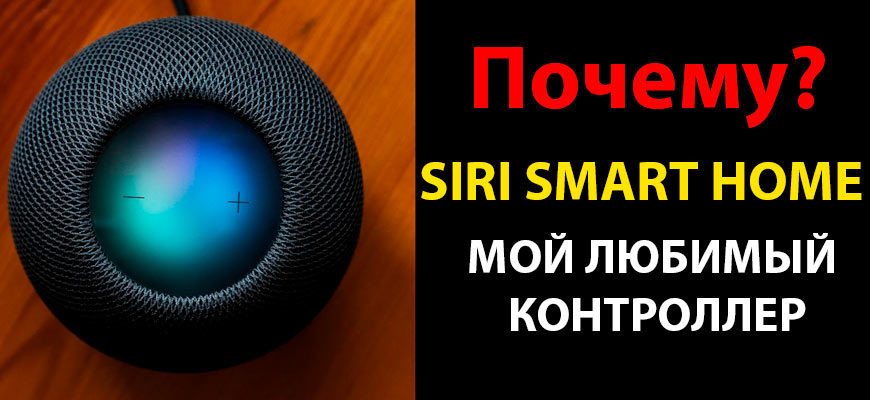 почему siri - мой любимый контроллер smart home